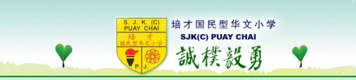 SRJK (C) Puay Chai